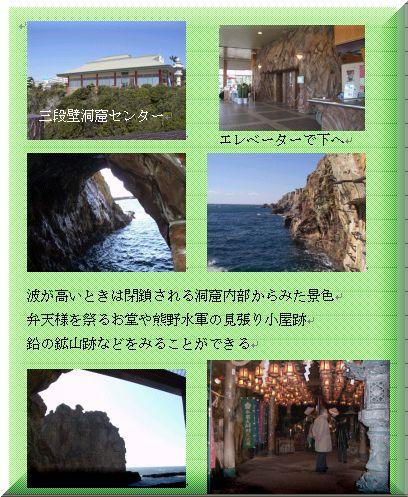 和歌山 白浜 白良浜 千畳敷 三段壁 _a0084343_18202380.jpg