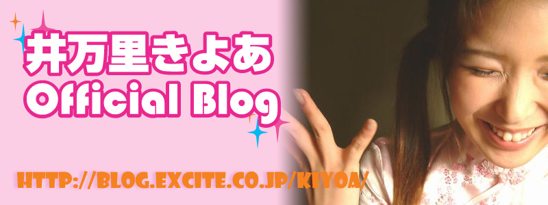 井万里きよあOfficial Blog