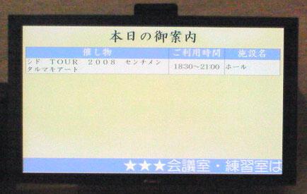 2008.3.6 シド センチメンタルマキアートツアー@戸田市文化会館 前編_c0046447_0561347.jpg