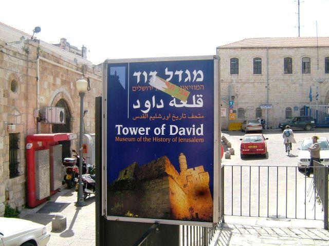 イスラエル紀行(60) ダビデの塔 その1_c0011649_059303.jpg