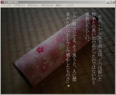 フリーサウンドノベルレビュー 『万華鏡奇談』_b0110969_15583696.jpg