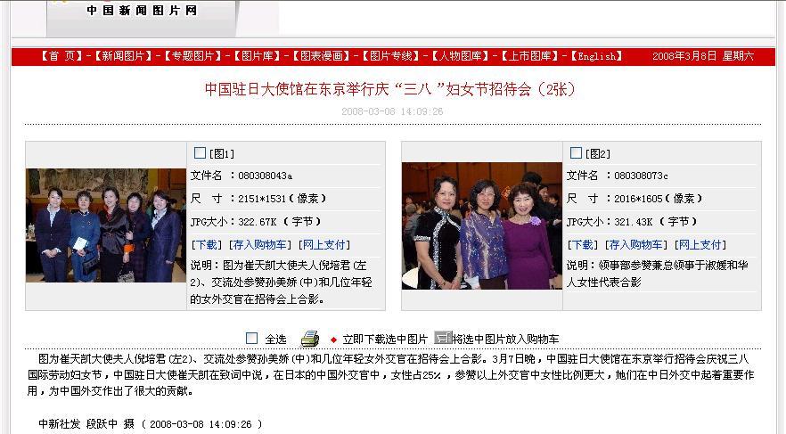 三八婦女節写真 中国新聞社より配信された_d0027795_15194563.jpg