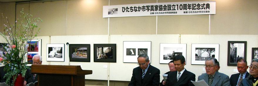 ひたちなか市写真家協会設立10周年記念展_c0129671_20571375.jpg