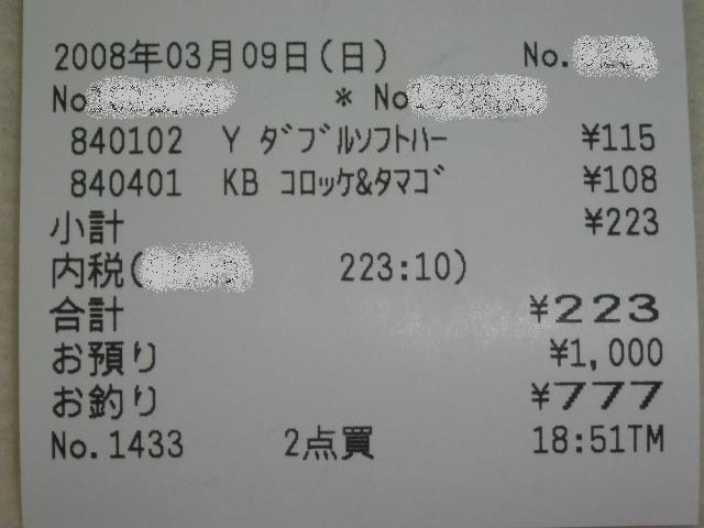 f0032275_20382279.jpg