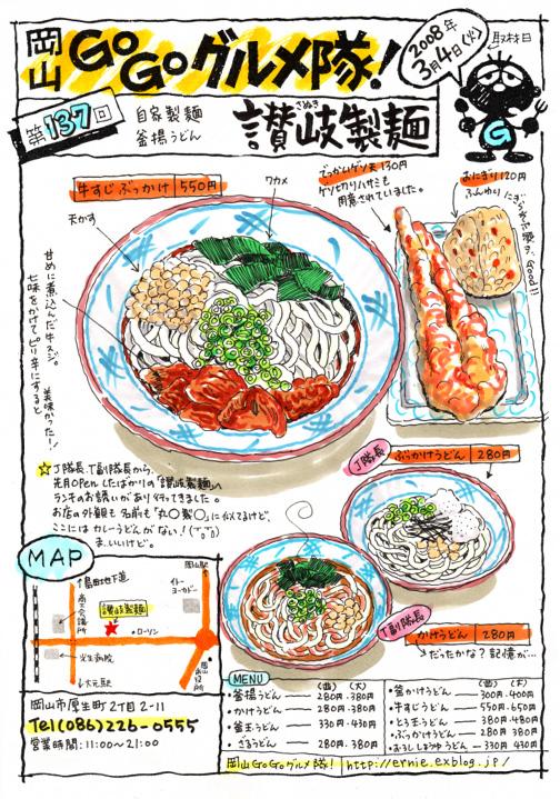 釜揚うどん・讃岐製麺_d0118987_10211125.jpg