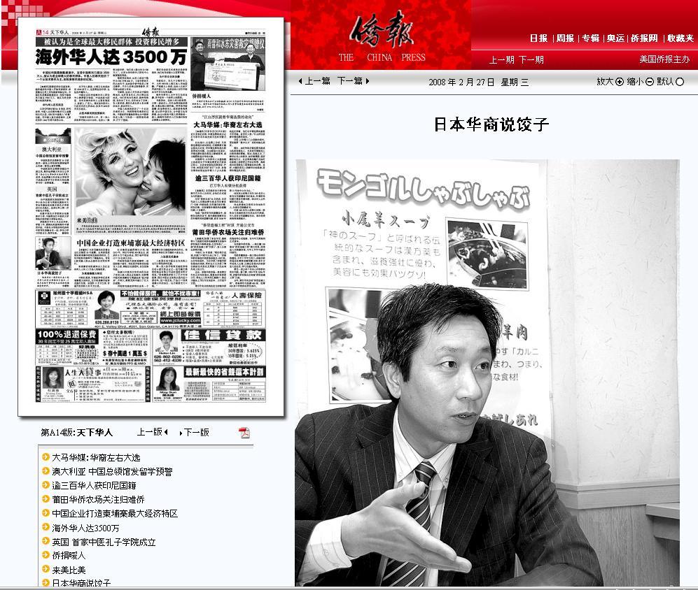 小尾羊社長王明琳さんの写真 アメリカの新聞にも掲載_d0027795_10431287.jpg