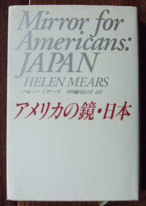 東京大空襲とヘレン・ミアーズ_d0130714_19191155.jpg