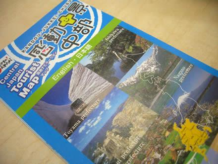 中部広域観光セミナーに中津川市より「ちこり村」参加_d0063218_9394136.jpg