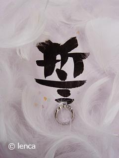 蓮花、結婚す? のまき_c0053520_18394299.jpg