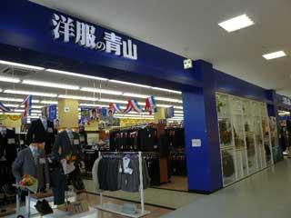 洋服の青山の1890円スーツ_b0054727_2338492.jpg