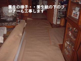 床工事・・4日目_f0031037_18513932.jpg