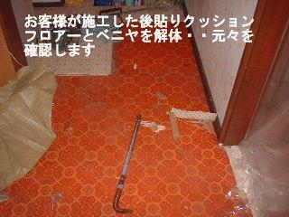 床工事・・4日目_f0031037_18521535.jpg