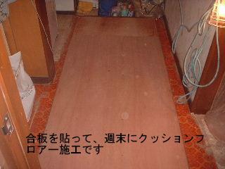 床工事・・4日目_f0031037_18542980.jpg