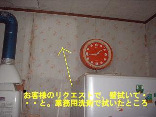 床工事・・4日目_f0031037_1855781.jpg