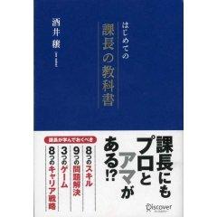 「当たり前のこと」が「当たり前」に書かれている。だから、この本はすばらしい。_c0016141_16192040.jpg