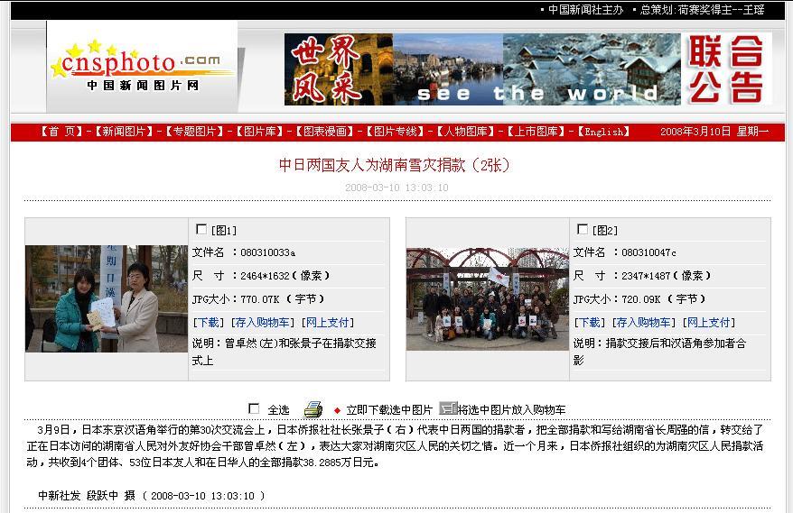 募金渡す写真 中国新聞社より配信されました_d0027795_15301980.jpg