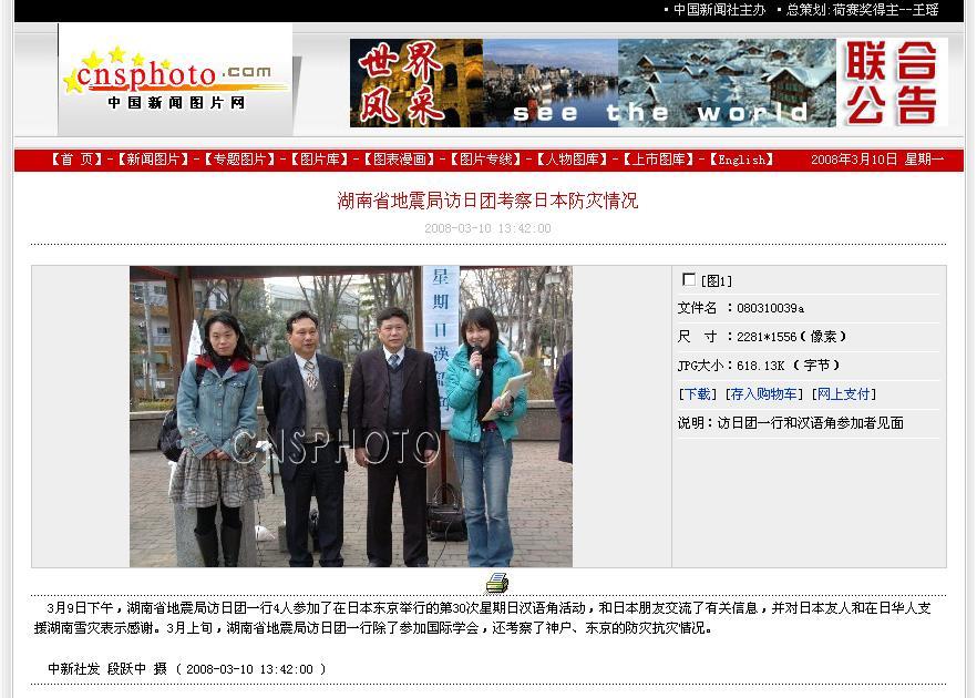 湖南地震局訪日団一行 星期日漢語角参加者と交流_d0027795_17175967.jpg
