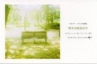 椅子のある日々、七日目_e0059605_1455577.jpg