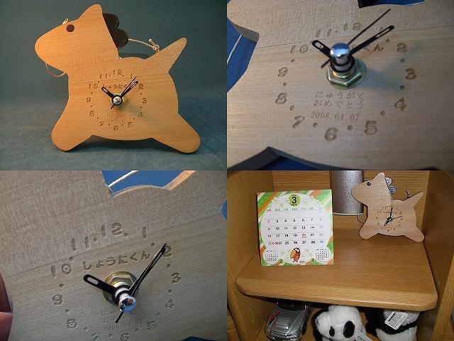 時計へのレーザー彫刻_d0085634_1054558.jpg