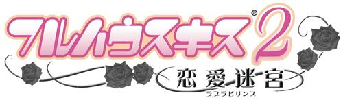乙女ゲーム『フルハウスキス』まもなくイベント開催!_e0025035_207991.jpg
