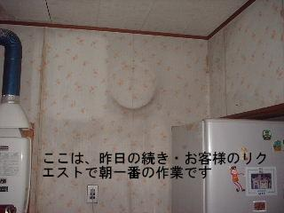 リフォーム5日目_f0031037_20473094.jpg