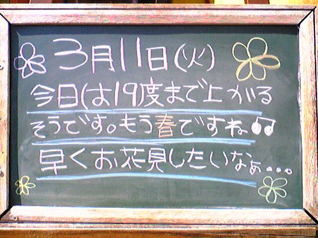 Spring!Spring!Spring!! 春・春・春~!!_e0142585_1259758.jpg