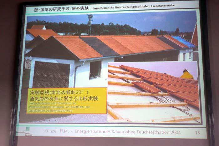 ドイツ建築・建材視察ミッション8日間_f0150893_18434528.jpg