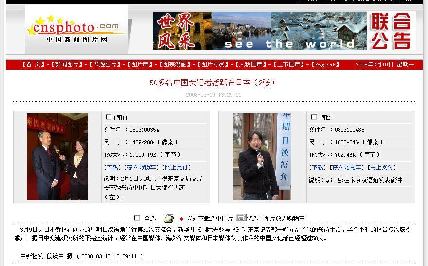 日本で活躍する中国人女性記者 50名を超える_d0027795_17505970.jpg