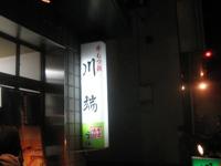 福岡・博多、めくるめく夜 その1~牛もつ鍋「川端」_c0060651_1228263.jpg