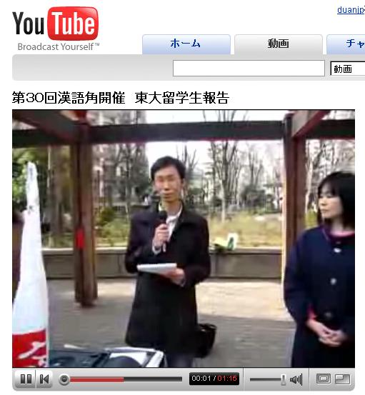 3本目の動画投稿 第30回漢語角東大留学生の報告_d0027795_12411292.jpg