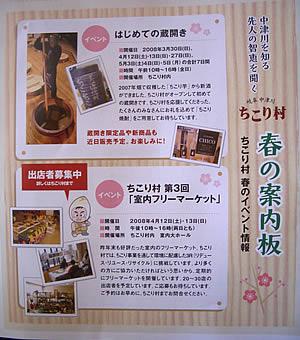 ちこり村ニュースレター「取っけえべえ!春号」_d0063218_9292117.jpg
