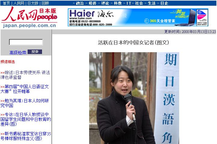 新華社女性記者郭一(女那)さんの報告写真 人民網日本版に掲載_d0027795_1533867.jpg