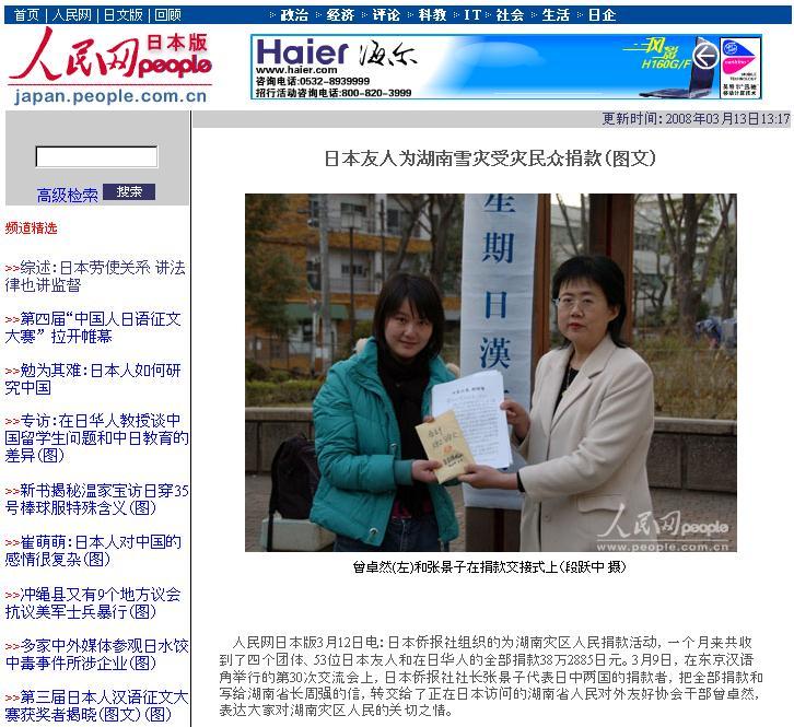 湖南雪害募金活動の写真 人民網日本版に掲載されました_d0027795_16241527.jpg