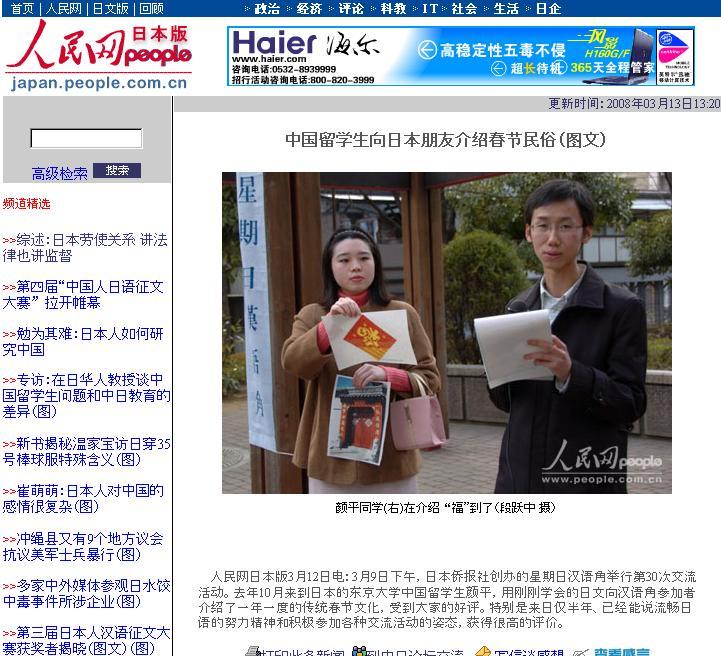 東京大学中国留学生顔平さん報告の写真 人民網日本版に掲載された_d0027795_16315812.jpg