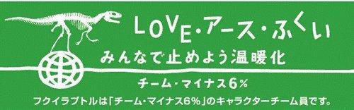 LOVE・アース・ふくい_f0067122_129157.jpg