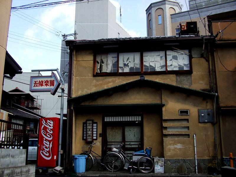 「京都・五条楽園・・・②」_d0133024_1130294.jpg