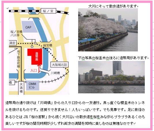 京阪神の桜ポイント_a0084343_22385753.jpg