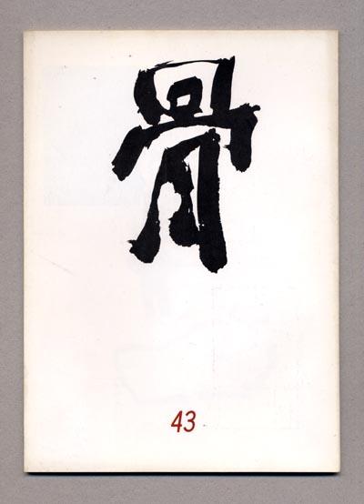 b0081843_1945551.jpg