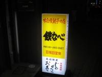 福岡・博多、めくるめく夜 その2~鉄鍋餃子「鉄なべ」_c0060651_12575055.jpg