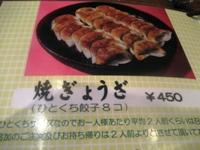 福岡・博多、めくるめく夜 その2~鉄鍋餃子「鉄なべ」_c0060651_130253.jpg