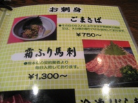 福岡・博多、めくるめく夜 その2~鉄鍋餃子「鉄なべ」_c0060651_1314269.jpg