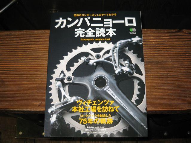 カンパニョーロ完全読本_e0132852_2115159.jpg
