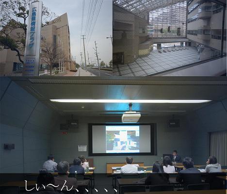 広島 セミナー報告、、、_c0154671_11503156.jpg