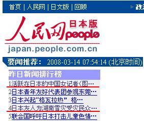 日本で活躍する中国人女性記者の写真報道 人民網日本版アクセス一位_d0027795_10282930.jpg