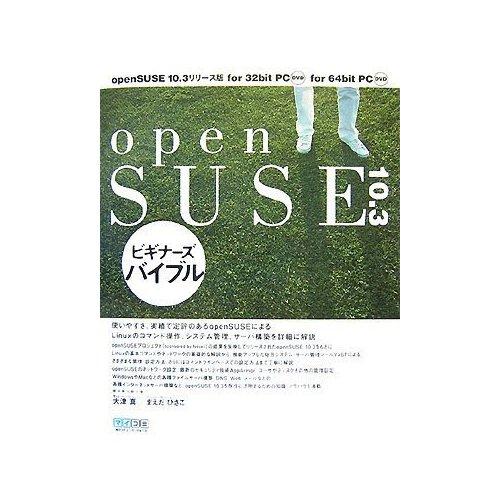 openSUSE 10.3 ビギナーズバイブル_a0056607_12522839.jpg