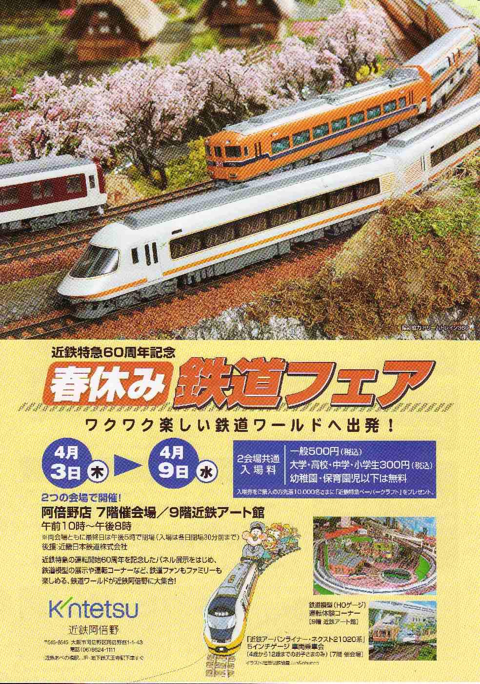 近鉄百貨店 春休み鉄道フェア_a0066027_1234294.jpg