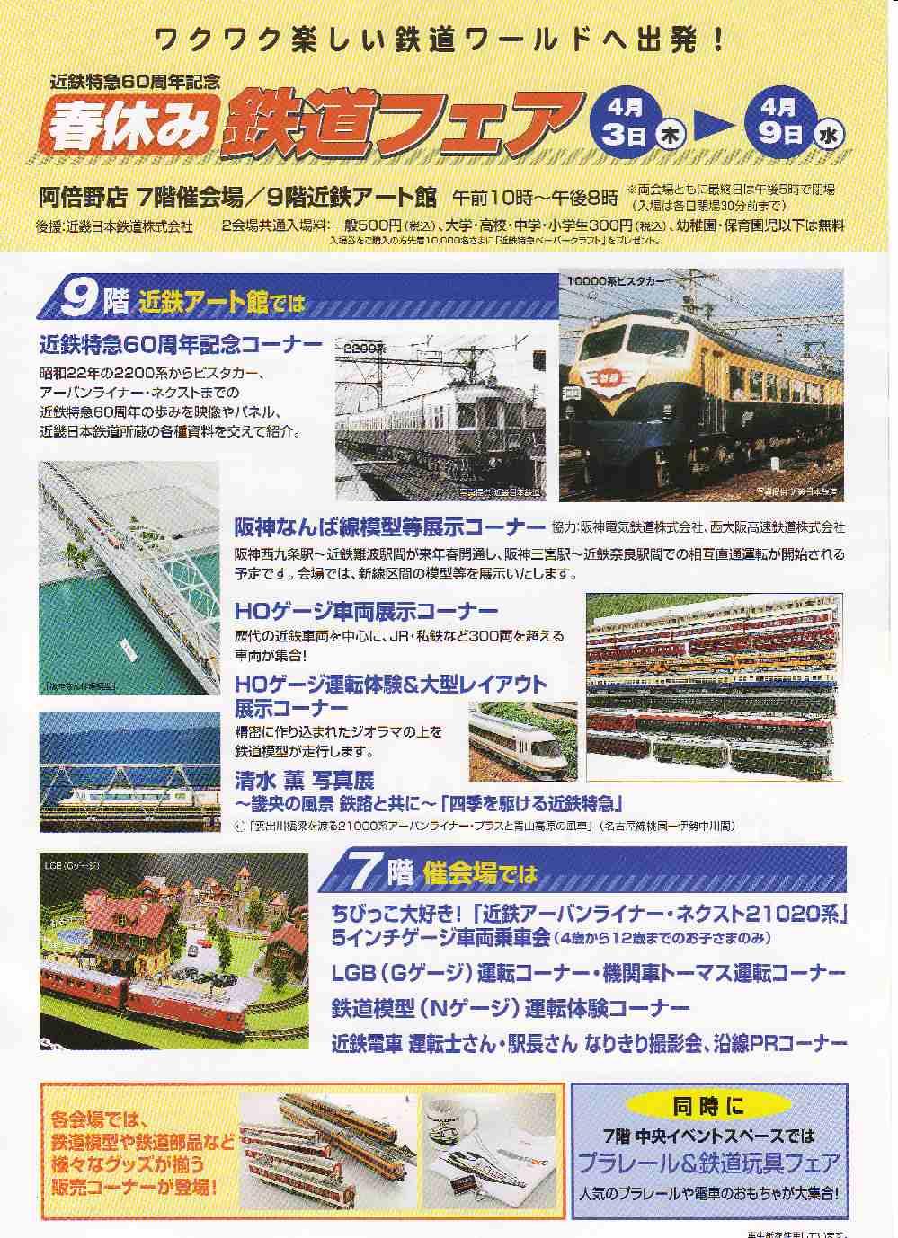 近鉄百貨店 春休み鉄道フェア_a0066027_141836.jpg