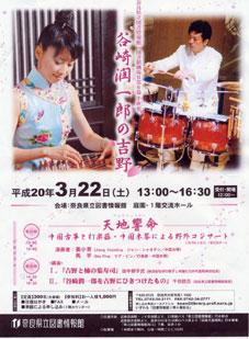 中国古箏:ジャンさん&打楽器・中国木琴:マーさん_d0110462_16392434.jpg