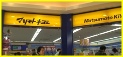 EKI^MA・今津・水野家のコロッケ     2008年3月16日_d0083265_18284156.jpg