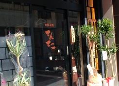 EKI^MA・今津・水野家のコロッケ     2008年3月16日_d0083265_21444843.jpg